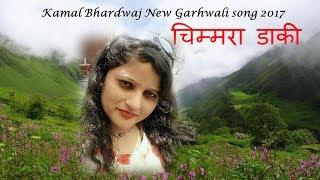 Chimra Daaki || Full Audio || By Kamal Bhardwaj || Latest Garhwali song 2017