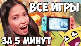 Все игры Nintendo Switch за 5 минут!