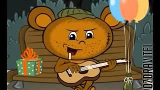 смешное  музыкальное поздравление с днём рождения avi