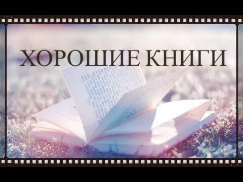 ► КНИГИ, КОТОРЫЕ СТОИТ ПРОЧИТАТЬ ◄