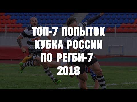 ТОП-7 попыток Кубка России по регби-7 2018