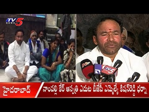 BJP Leader Kishan Reddy Protest At Nampally Care Hospital | TV5 News