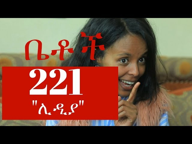 Betoch Comedy Ethiopian Series Drama Episode 221