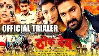 Thok Deb - Official Trailer | BHOJPURI MOVIE