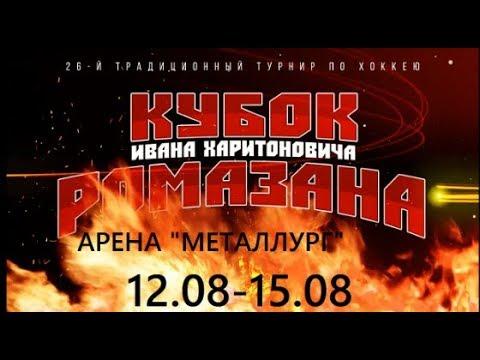 26-й традиционный турнир по хоккею памяти Ивана Ромазана