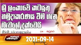 Paththaramenthuwa - (2021-09-14) | ITN