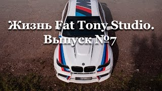 Жизнь Fat Tony Studio  Выпуск №7.  BMW X6
