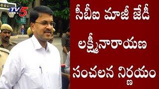 మాజీ సిబిఐ జేడీ లక్ష్మీనారాయణ సంచలన నిర్ణయం.! | Ex CBI JD Lakshmi Narayana To Politics.!