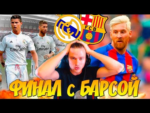 ФИНАЛ с БАРСОЙ ! ЧЕМПИОНЫ ? ✭ КАРЬЕРА REAL MADRID ✭ FIFA 16 КАРЬЕРА [#30]
