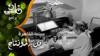 سينما القاهرة׃ ميرفت أمين وفن المونتاج