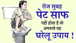 रोज सुबह पेट साफ नहीं होता है तो अपनाये अचूक घरेलू उपाय // कब्ज का अंत तुरंत // End of constipation
