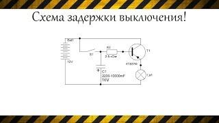 Схема задержки выключения 12 вольт