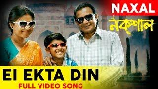 Download Ei Ekta Din | Mithun Chakraborty | Rupam Islam | Naxal 3Gp Mp4