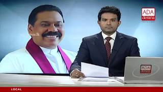 Ada Derana First At 9.00 - English News 04.11.2018