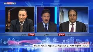 سوريا.. حظوظ خطة دي ميستورا في تسوية سلمية للصراع