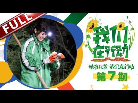 陸綜-我們在行動S2-20180929-EP 07-胡杏兒助農變身淘金礦工