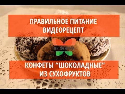 Правильное питание. Рецепт. Конфеты шоколадные из сухофруктов.