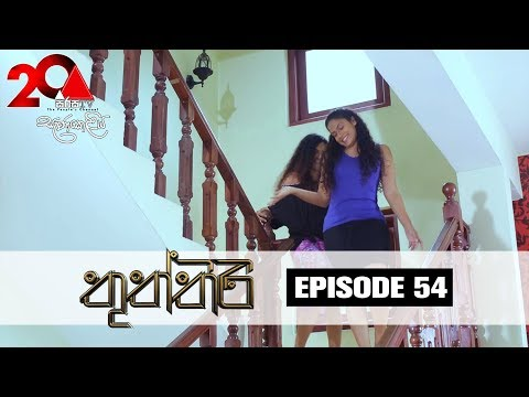 Thuththiri | Episode 54 | Sirasa TV 27th August 2018 [HD]