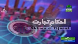 Ahkam-e-Tijarat Ep#198   -  Mufti Ali Asgher Attari    ( 11 02 2018 )