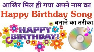 download lagu Happy Birthday Name Song In Hindi  How To gratis