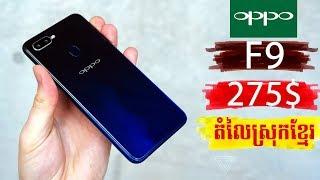 oppo f9 review khmer - phone in cambodia- khmer shop - oppo f9 price - oppo f9 specs - oppo f9 khmer