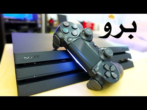 PlayStation 4 Pro | فتح صندوق البرو