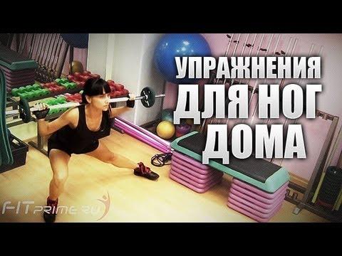 Видео упражнения для похудения ног в домашних условиях