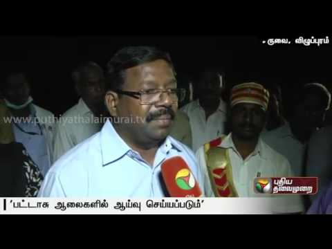 Villupuram Collector talk about cracker factory fire accident at Villupuram
