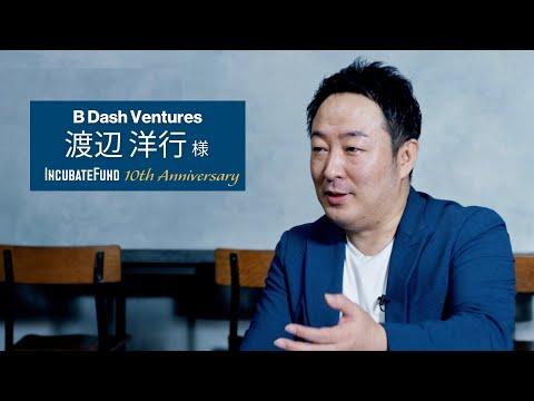 B Dash Ventures 代表取締役 渡辺 洋行