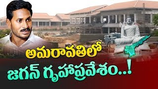 YS Jagan Likely To shift Amaravati by End of Month | NTV