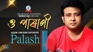 O Pashani - Polash - Bangla New Song 2016
