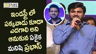 Sharwanand Emotional words about Prabhas @Mahanubhavudu Pre Release Function