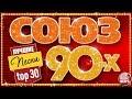 СОЮЗ 90 Х ЛУЧШИЕ ПЕСНИ ЗОЛОТЫЕ ХИТЫ ДЕВЯНОСТЫХ TOP 30 mp3