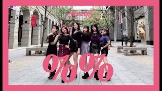 [KPOP IN PUBLIC] Apink(에이핑크) _ %%(Eung Eung(응응)) Dance Cover by ReName from Taiwan