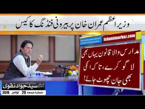 Imran Khan pr Bairooni Funding ka Case Aur Rah-e-Hal | Ustad e Mohtaram Syed Jawad Naqvi