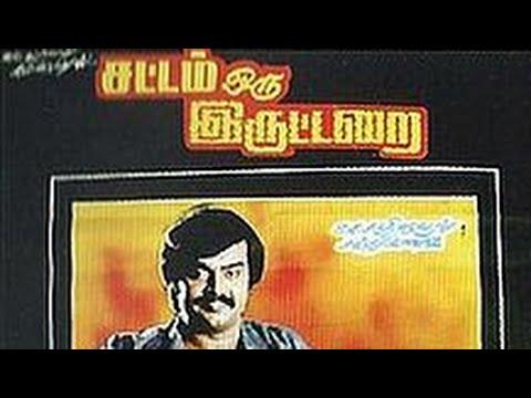 Sattam Oru Iruttarai (1981) Vijayakanth | Full Movie | video