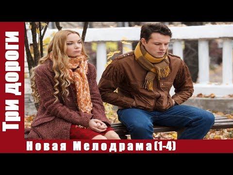 ▶️ Три дороги (2018) - Русские сериалы мелодрамы 2018 НОВАЯ МЕЛОДРАМА 2018