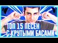 ТОП 15 ПЕСЕН С КРУТЫМИ БАСАМИ mp3