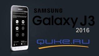 Обзор Samsung Galaxy J3 (2016) SM-J320F ◄ Quke.ru ►