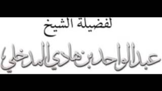 بر الوالد   - الشيخ عبد الواحد بن هادي المدخلي