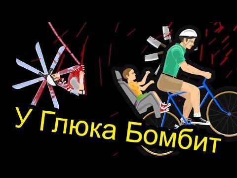 Happy Wheels - У Глюка Бомбит