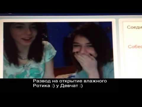 Видео Чат RU Часть-1