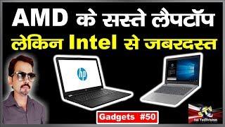 Best AMD Laptops Under 20000 | ADM A6, A8, A9 Laptops |  ADM Budget Laptops #50