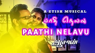 PAATHI NELAVU | AASAAN THE MOVIE | ZTISH | THANNEER | YUWAJI | VARMMAN