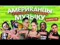 Американцы Слушают Русскую Музыку 58 MiyaGi СКРУДЖИ НАZИМА KIZARU GONE Fludd ГНОЙНЫЙ LIL MORTY mp3