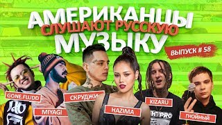 Американцы Слушают Русскую Музыку 58 MiyaGi, СКРУДЖИ, НАZИМА, KIZARU, GONE.Fludd, ГНОЙНЫЙ, LIL MORTY