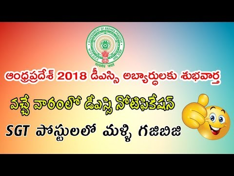 Ap Dsc 2018 Notification Announcement Breaking News || Education Concepts