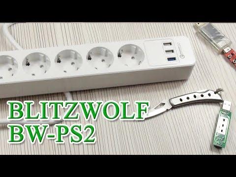 ОБЗОР BLITZWOLF BW-PS2 КАЧЕСТВЕННЫЙ УДЛИНИТЕЛЬ С 3 USB ПОРТАМИ + QUICKСHARG 3.0