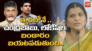 Lakshmi Parvathi Shocking Comments On CM Chandrababu And Nara Lokesh | AP News | TDP