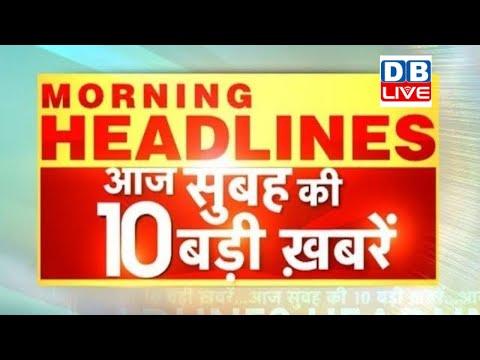 आज सुबह की 10 बड़ी ख़बरें | Morning Headlines | Breaking News in Hindi | Top News | #DBLIVE |